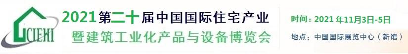 2021年北京住博会主办方网站2021年北京装配式建筑展北京钢结构建筑展北京内装工业化展北京装配化装修展丨