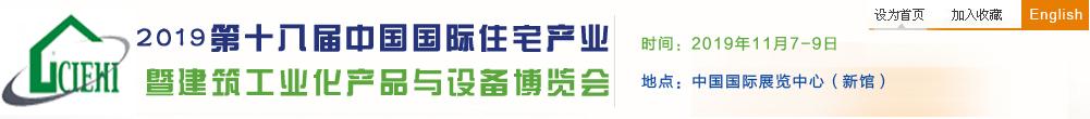 2015第十四界中国国际住宅产业暨建筑工业化产品与设备博览会